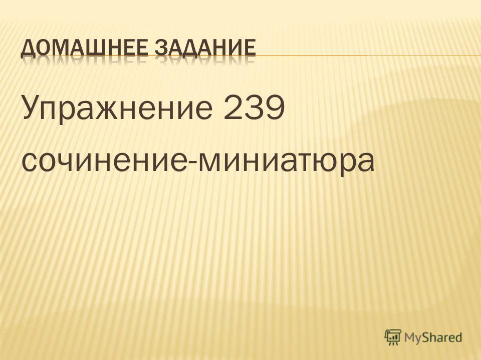 Упражнение 239 сочинение-миниатюра