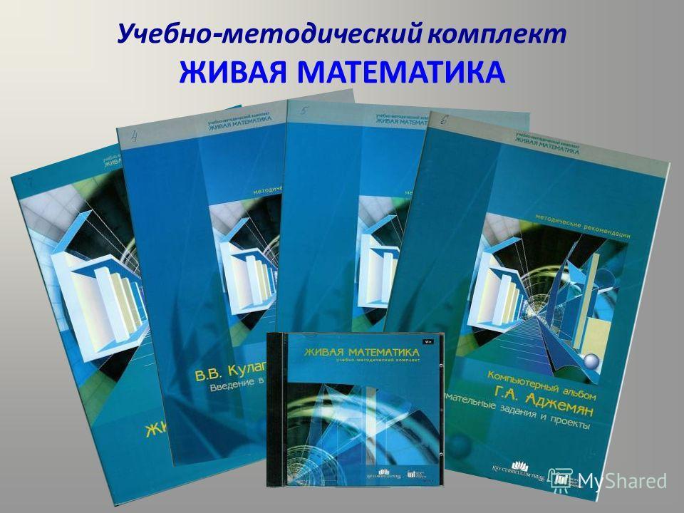 Учебно - методический комплект ЖИВАЯ МАТЕМАТИКА