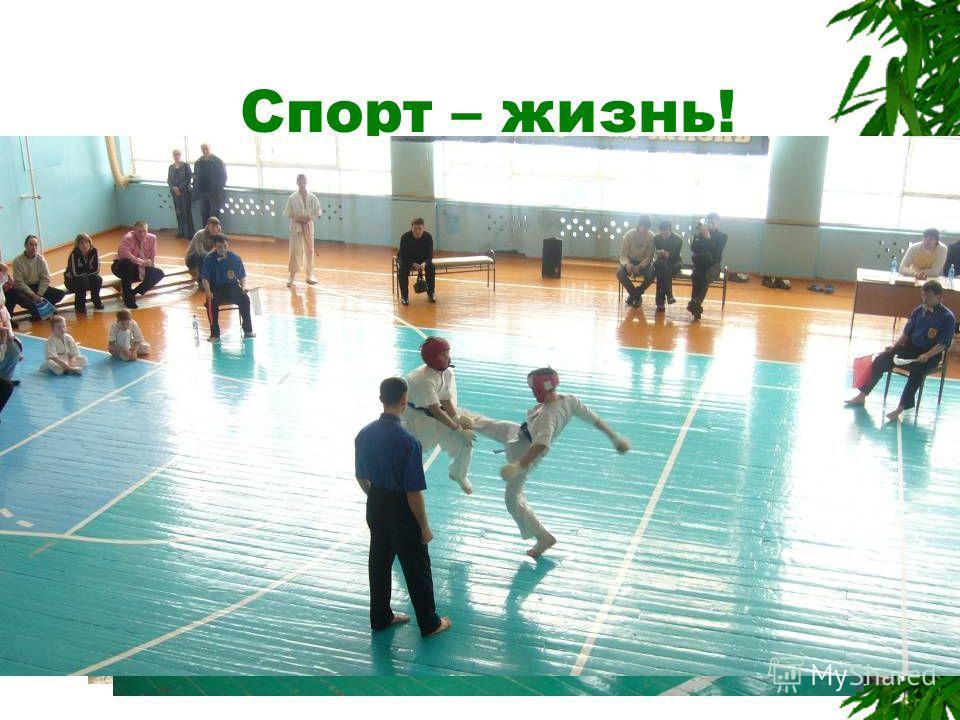 Спорт – жизнь!