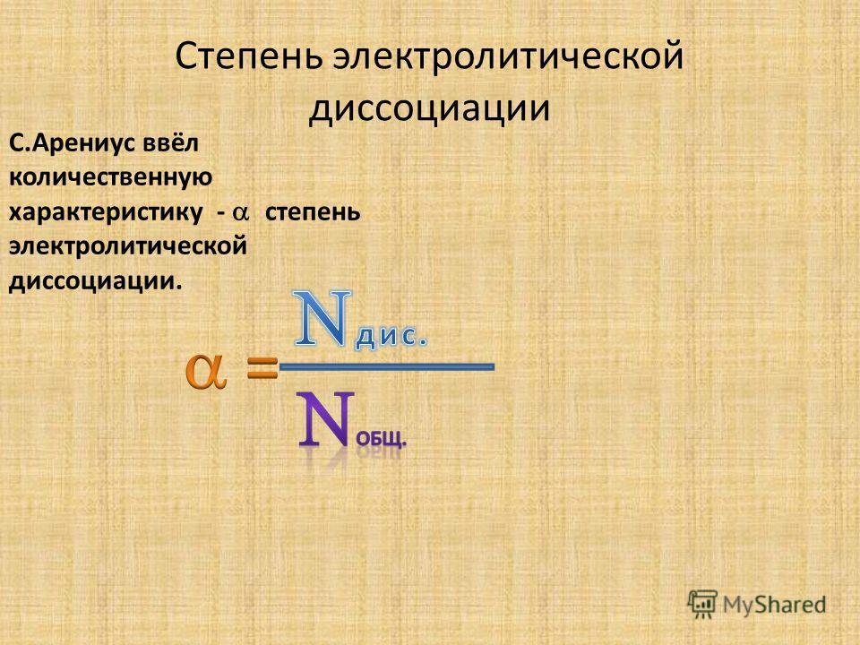 Степень электролитической диссоциации С.Арениус ввёл количественную характеристику - степень электролитической диссоциации.