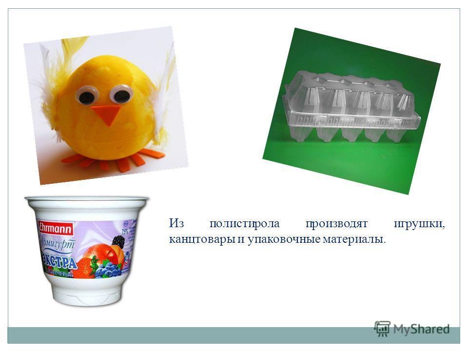 Из полистирола производят игрушки, канцтовары и упаковочные материалы.