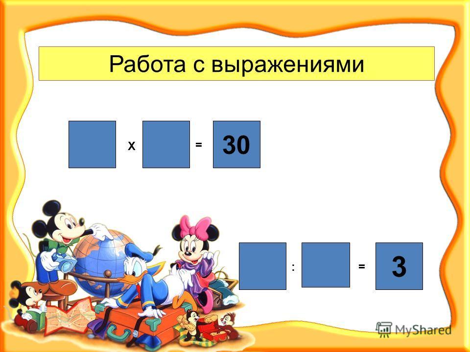 Работа с выражениями 30 3 Х = :=