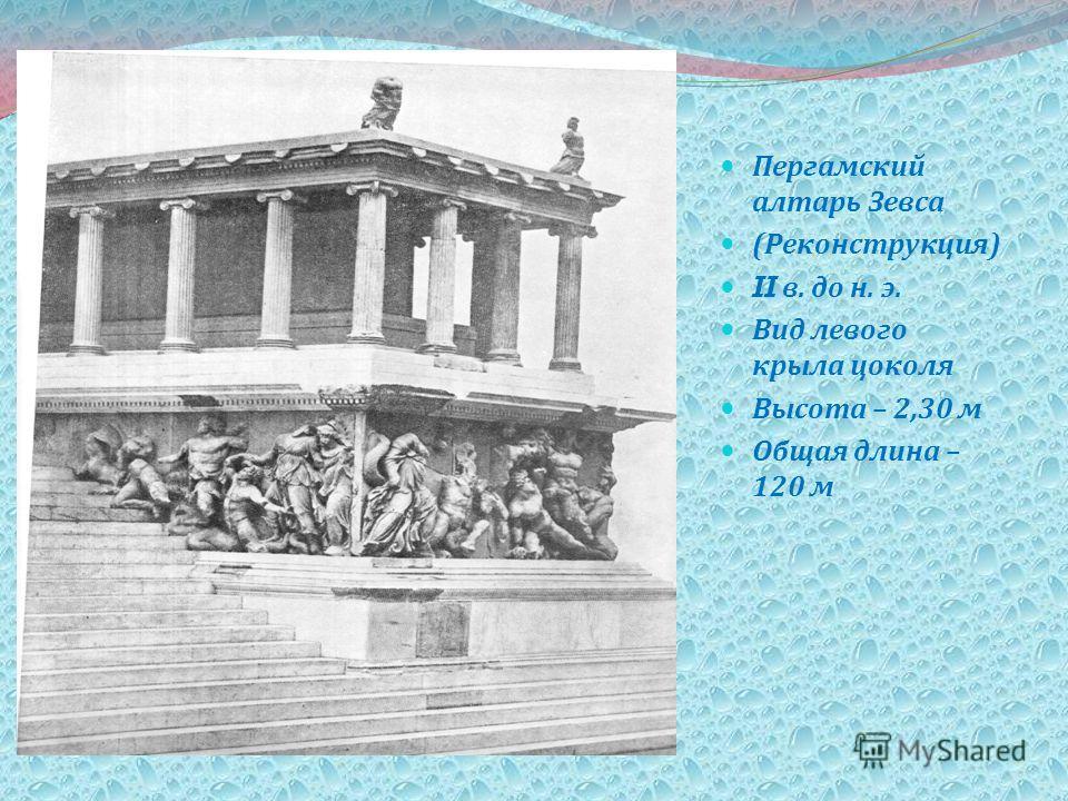 Пергамский алтарь Зевса ( Реконструкция ) II в. до н. э. Вид левого крыла цоколя Высота – 2,30 м Общая длина – 120 м