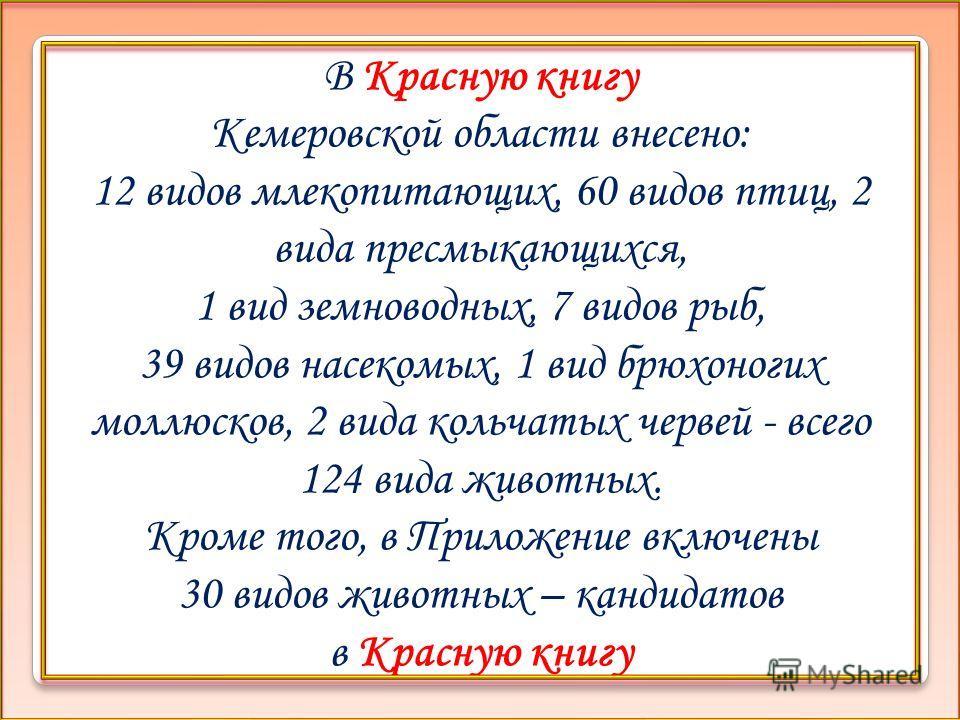 Растения Кемеровской Области Занесенные В Красную Книгу Список