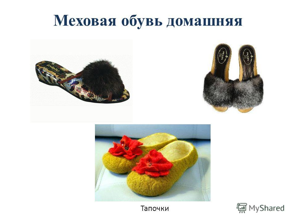 Меховая обувь домашняя Тапочки