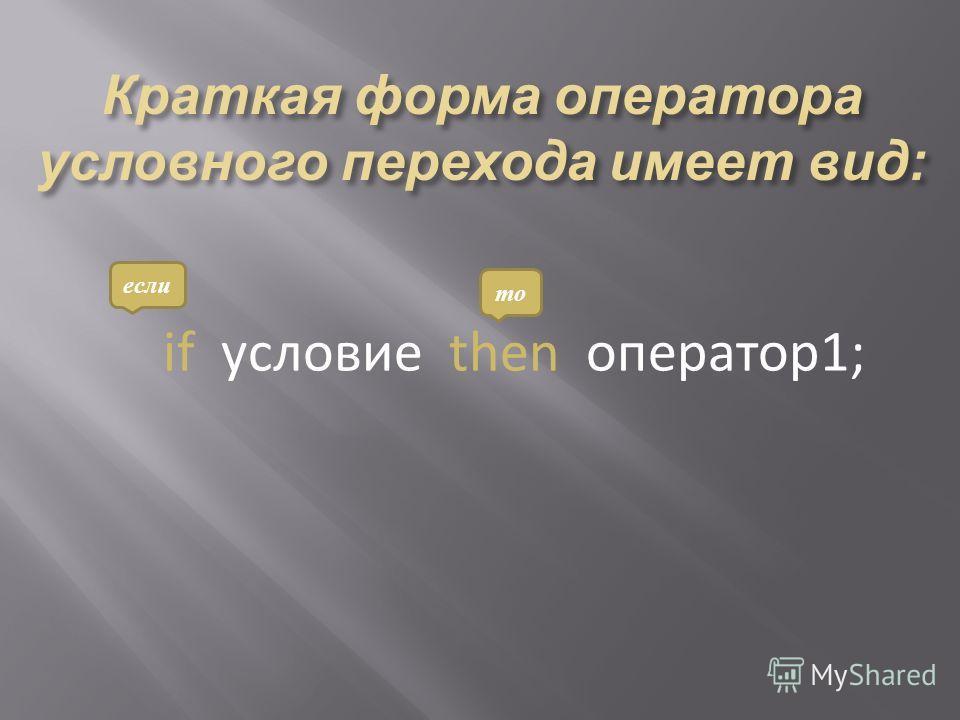 if условие then оператор1; если то