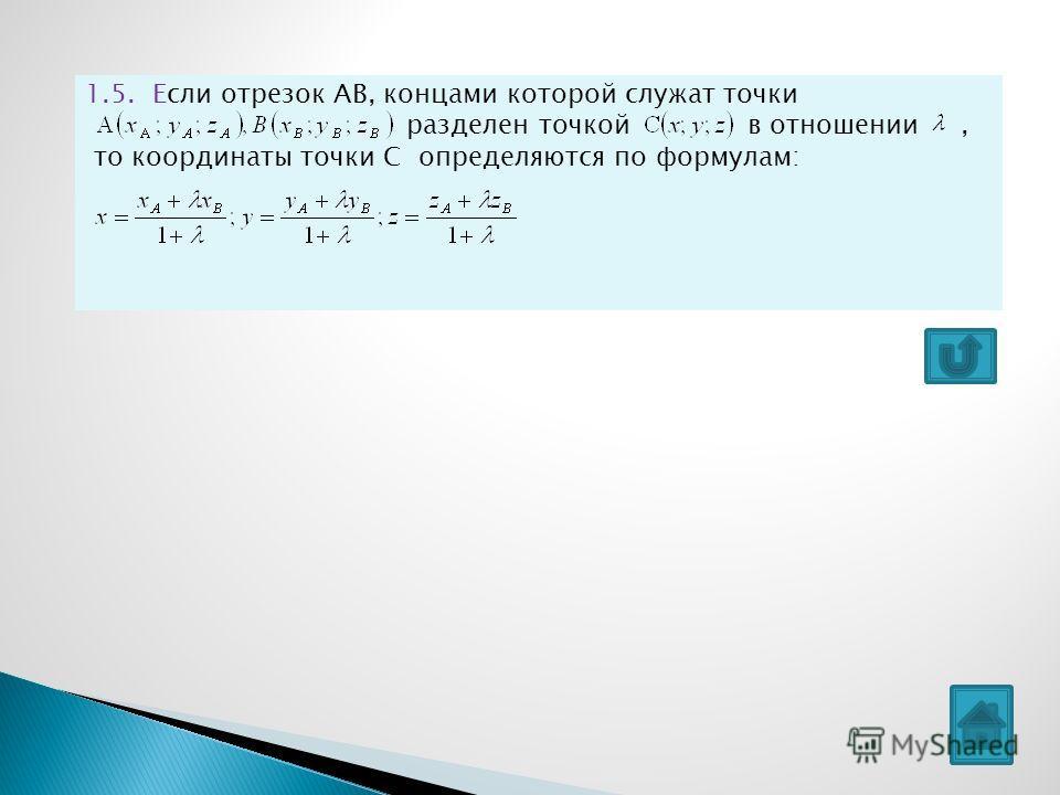 1.5. Если отрезок АВ, концами которой служат точки разделен точкой в отношении, то координаты точки С определяются по формулам: