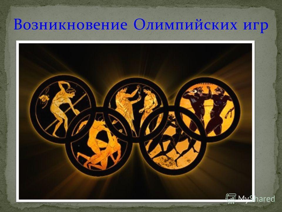 победители олимпийских игр в греции