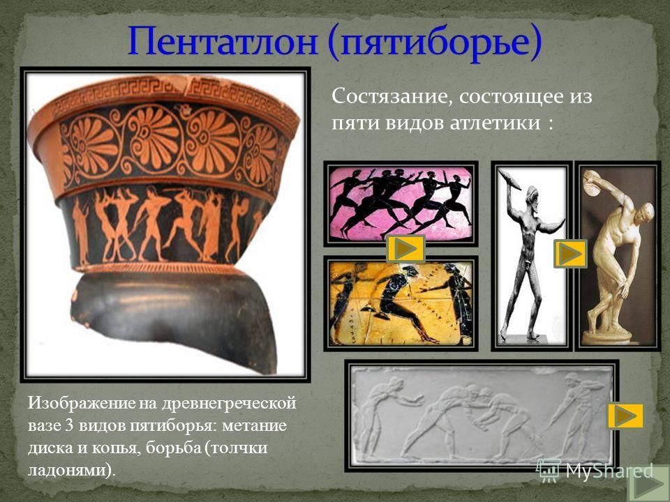 Изображение на древнегреческой вазе 3 видов пятиборья: метание диска и копья, борьба (толчки ладонями). Состязание, состоящее из пяти видов атлетики :