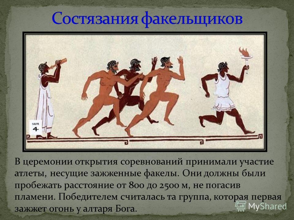 В церемонии открытия соревнований принимали участие атлеты, несущие зажженные факелы. Они должны были пробежать расстояние от 800 до 2500 м, не погасив пламени. Победителем считалась та группа, которая первая зажжет огонь у алтаря Бога.