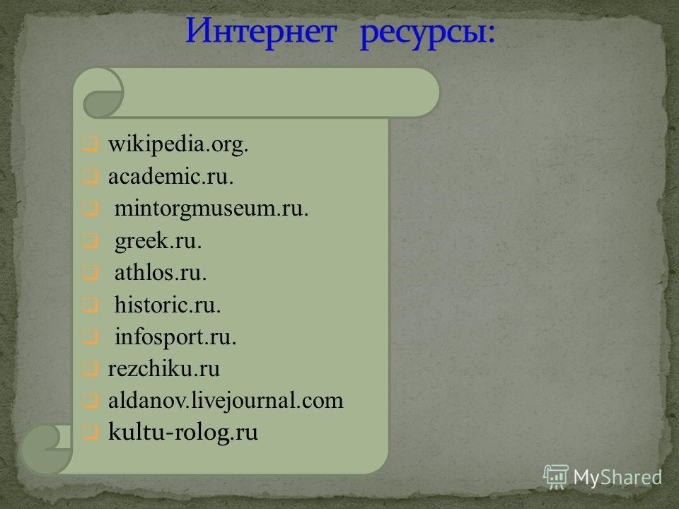 wikipedia.org. academic.ru. mintorgmuseum.ru. greek.ru. athlos.ru. historic.ru. infosport.ru. rezchiku.ru aldanov.livejournal.com kultu-rolog.ru