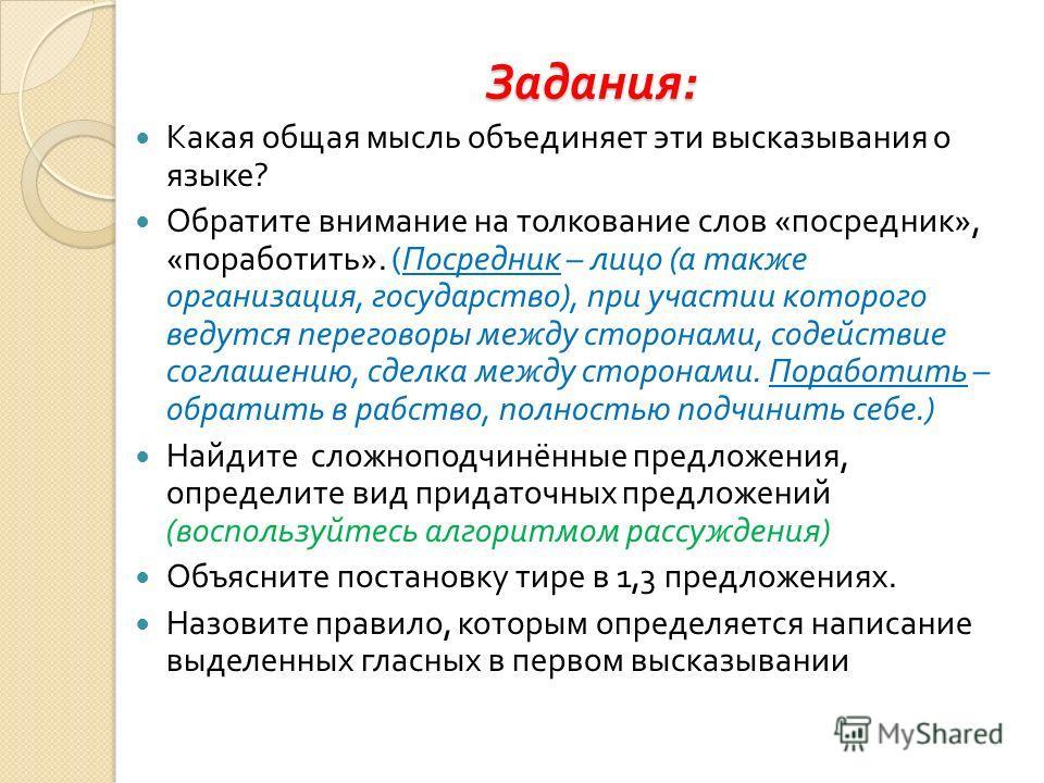 Задания : Какая общая мысль объединяет эти высказывания о языке ? Обратите внимание на толкование слов « посредник », « поработить ». ( Посредник – лицо ( а также организация, государство ), при участии которого ведутся переговоры между сторонами, со