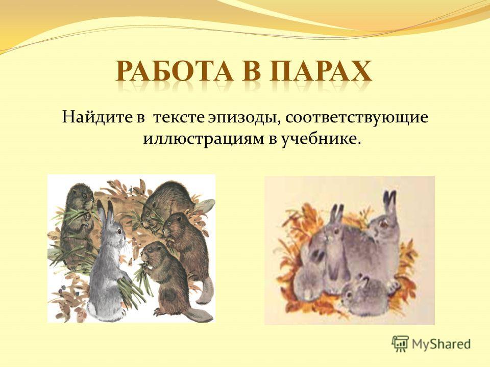 Найдите в тексте эпизоды, соответствующие иллюстрациям в учебнике.