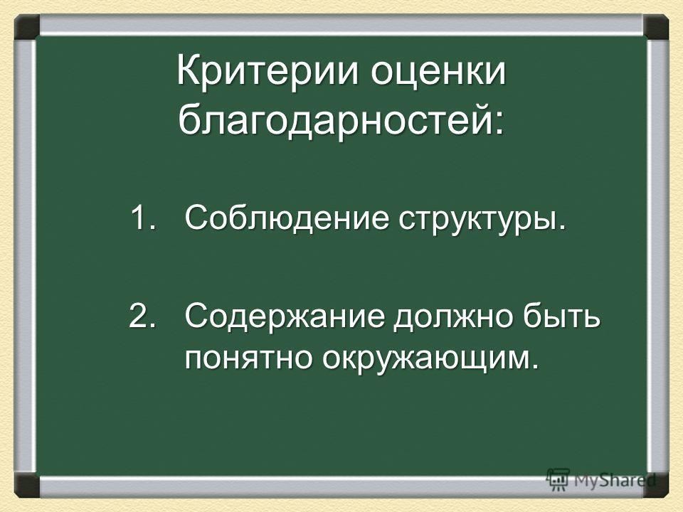 Критерии оценки благодарностей: 1.С облюдение структуры. 2.С одержание должно быть понятно окружающим.