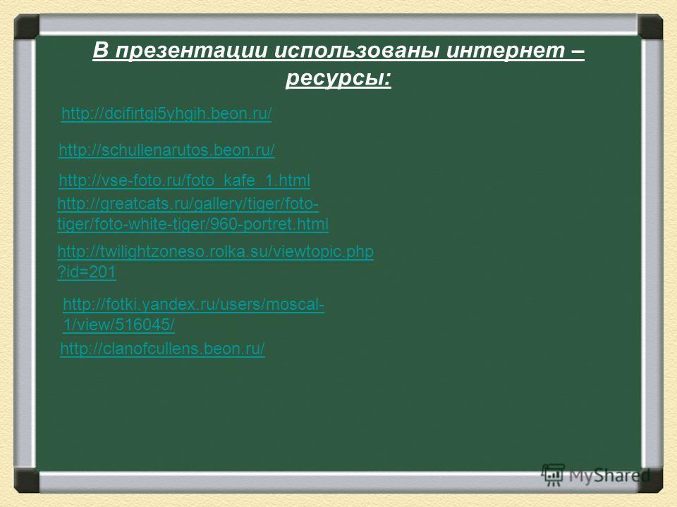 http://dcifirtgi5yhgih.beon.ru/ http://schullenarutos.beon.ru/ http://vse-foto.ru/foto_kafe_1.html http://twilightzoneso.rolka.su/viewtopic.php ?id=201 http://fotki.yandex.ru/users/moscal- 1/view/516045/ http://greatcats.ru/gallery/tiger/foto- tiger/