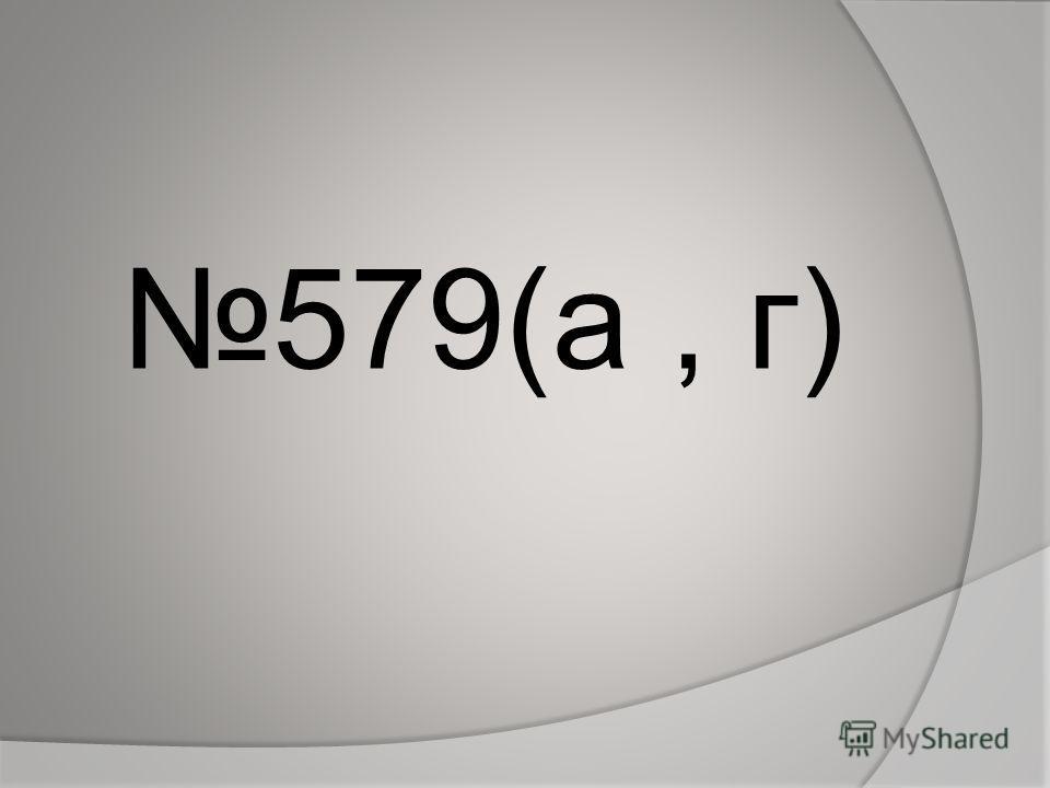 579(а, г)