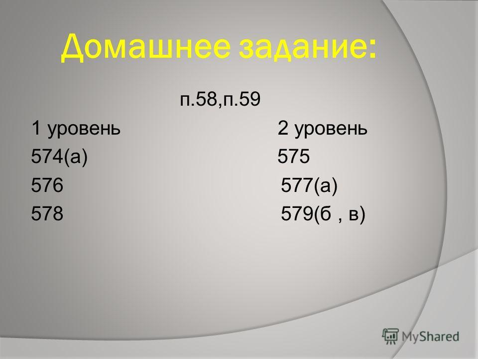 Домашнее задание: п.58,п.59 1 уровень 2 уровень 574(а) 575 576 577(а) 578 579(б, в)
