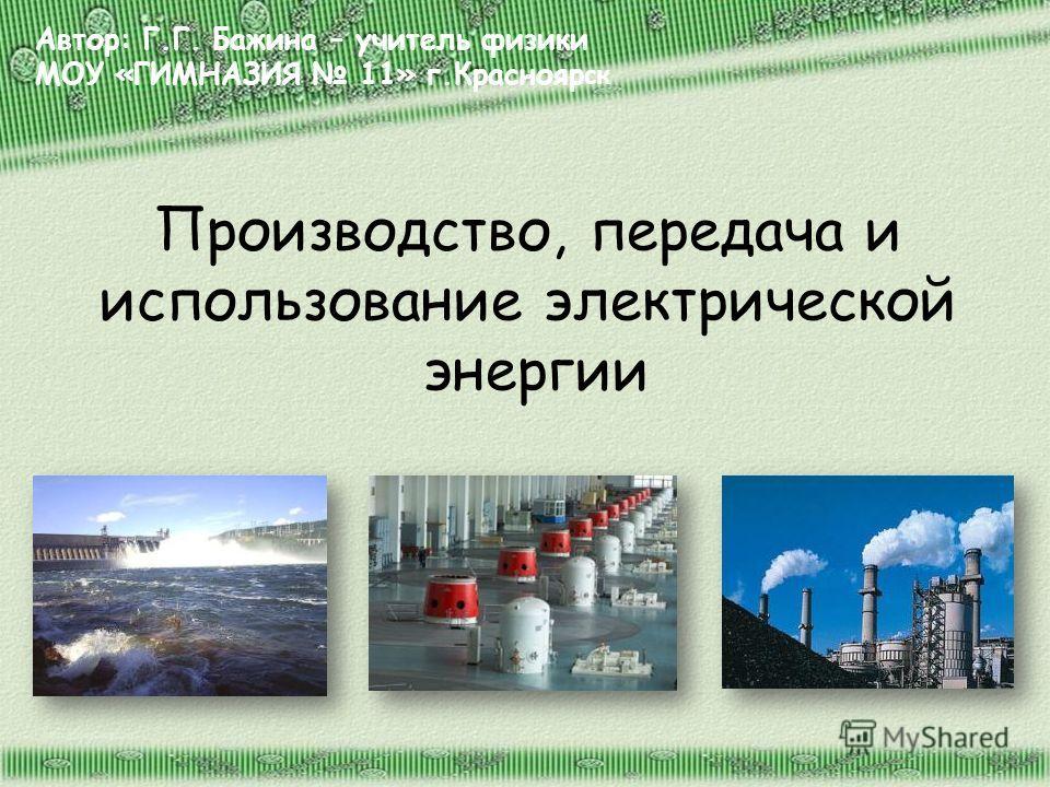 эффективное использование электроэнергии доклад по физике