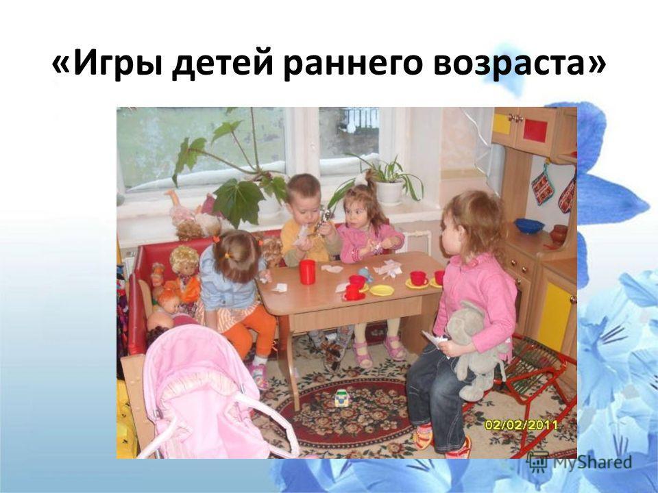 «Игры детей раннего возраста»