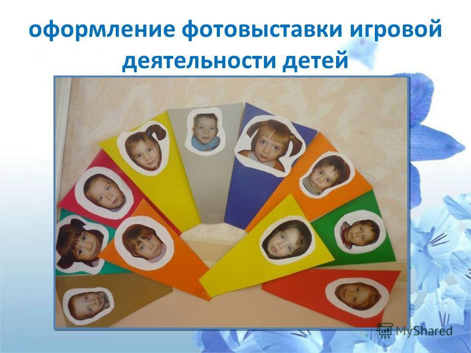 оформление фотовыставки игровой деятельности детей