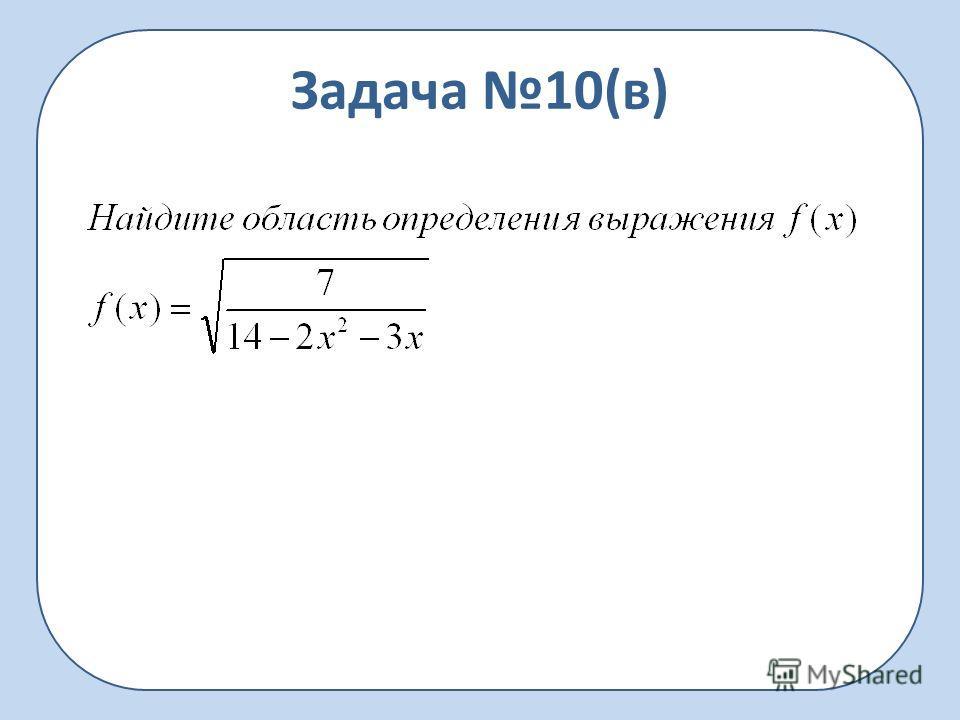 Задача 10(в)