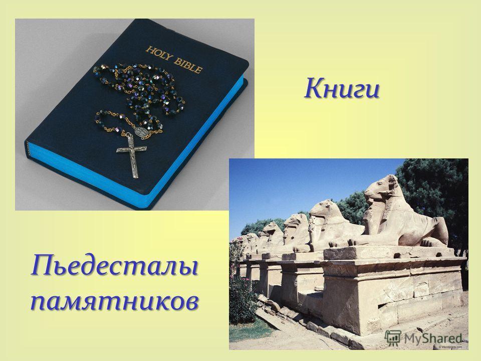 Пьедесталы памятников