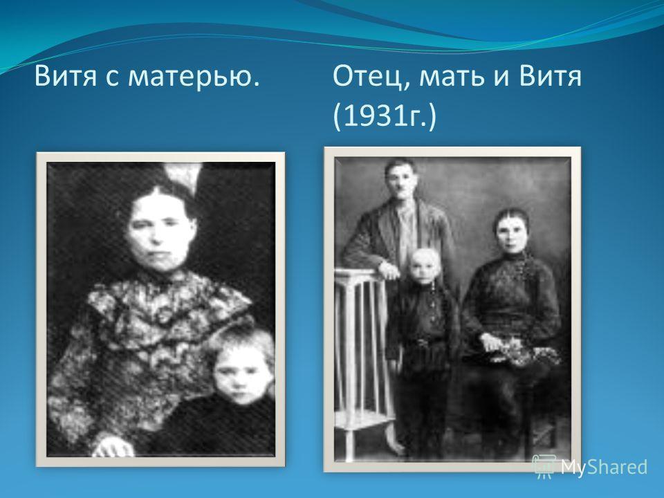 Витя с матерью. Отец, мать и Витя (1931г.)