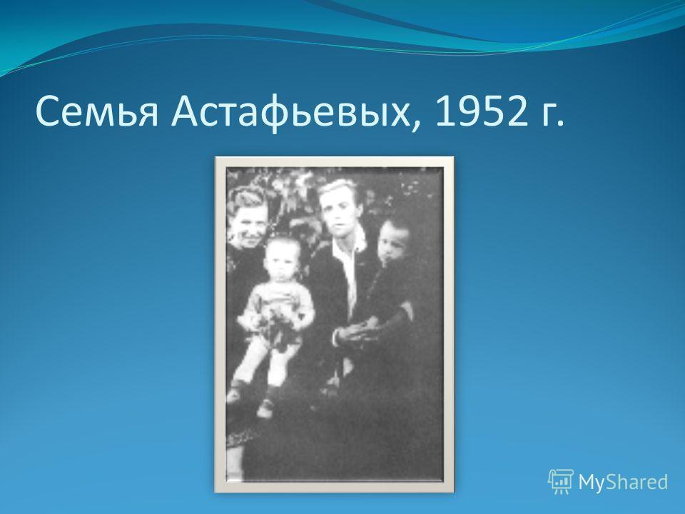Семья Астафьевых, 1952 г.