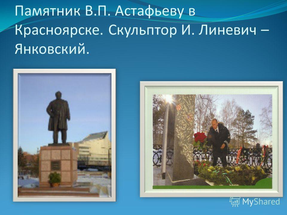 Памятник В.П. Астафьеву в Красноярске. Скульптор И. Линевич – Янковский.