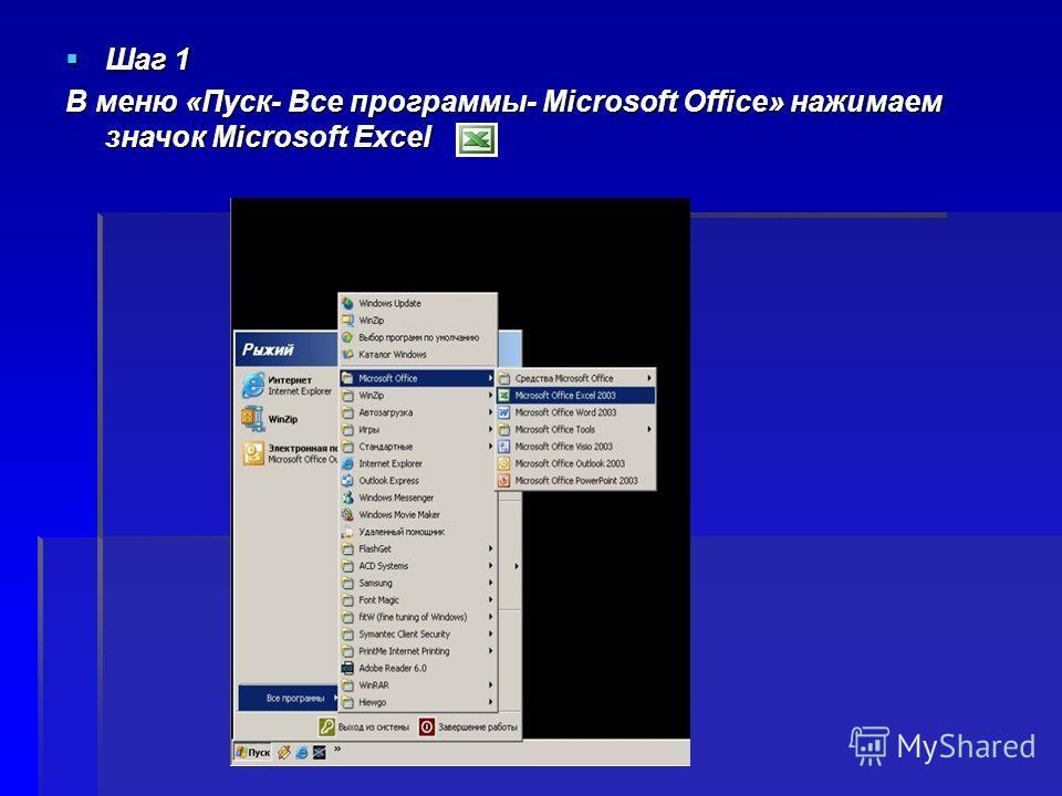 Шаг 1 Шаг 1 В меню «Пуск- Все программы- Microsoft Office» нажимаем значок Microsoft Excel