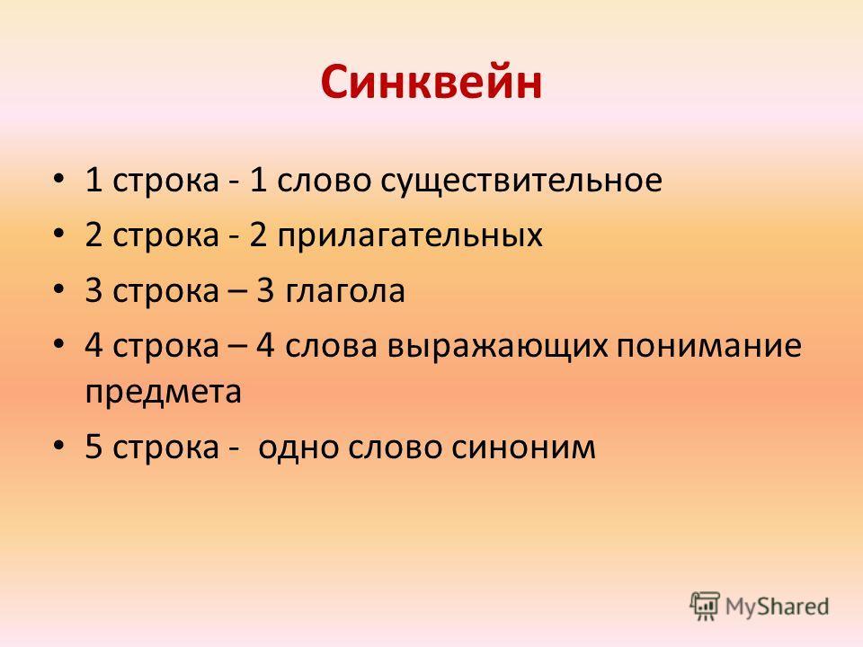 Синквейн 1 строка - 1 слово существительное 2 строка - 2 прилагательных 3 строка – 3 глагола 4 строка – 4 слова выражающих понимание предмета 5 строка - одно слово синоним