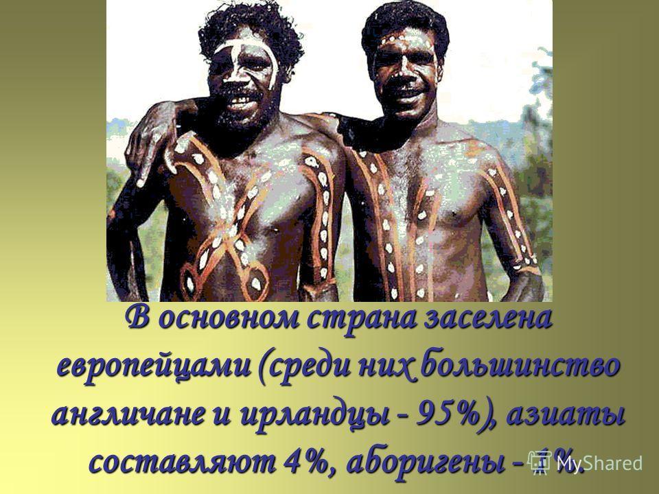 В основном страна заселена европейцами (среди них большинство англичане и ирландцы - 95%), азиаты составляют 4%, аборигены - 1%.