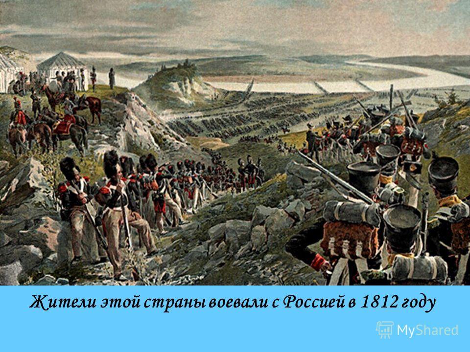 Жители этой страны воевали с Россией в 1812 году