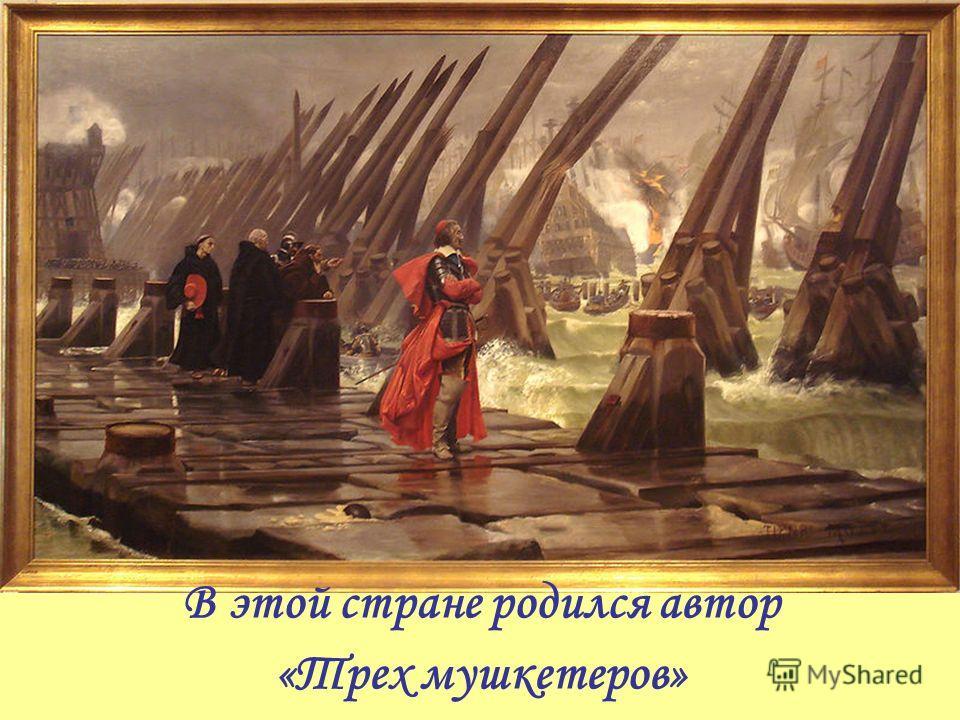 В этой стране родился автор «Трех мушкетеров»