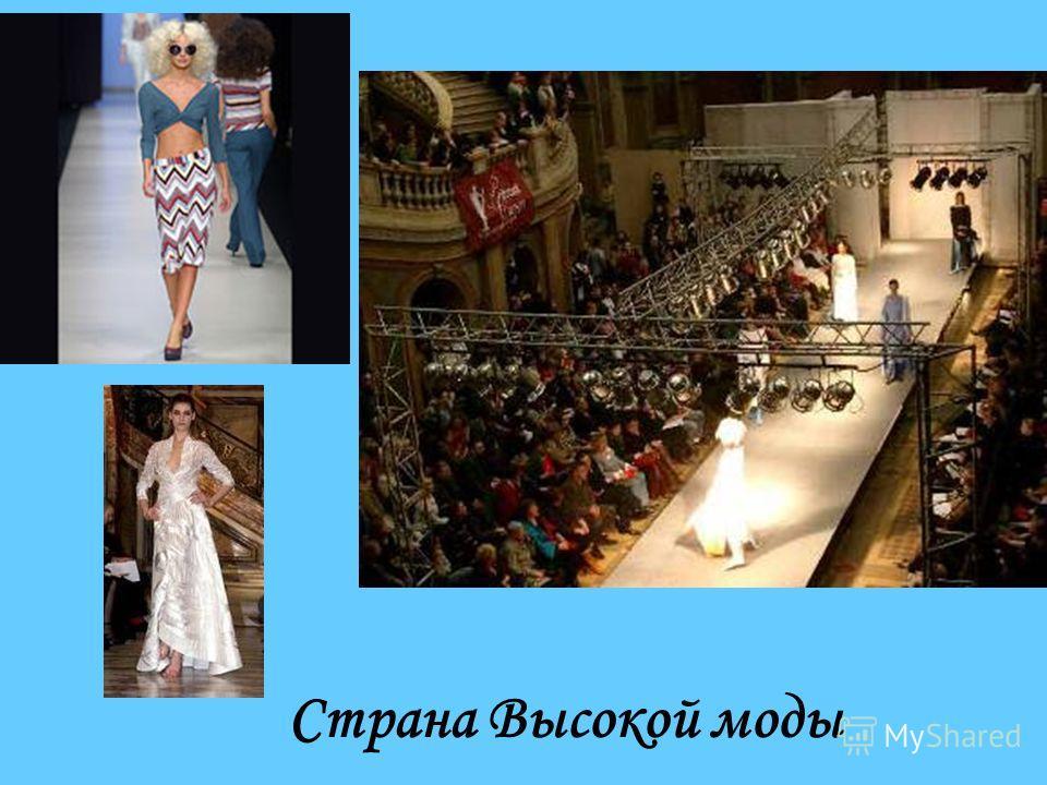 Страна Высокой моды