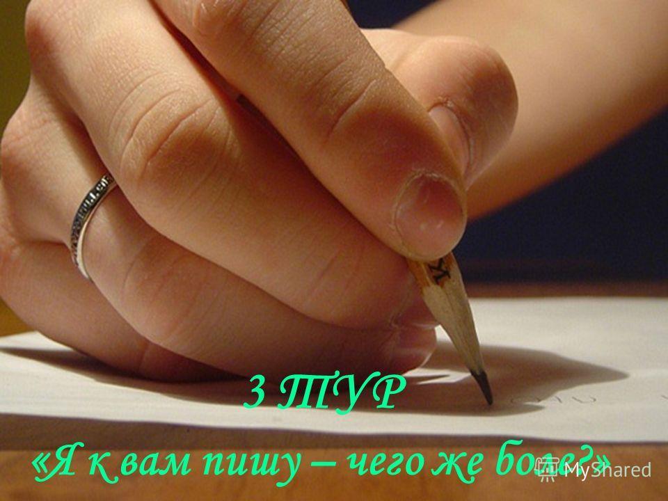 3 ТУР « Я к вам пишу – чего же боле?»