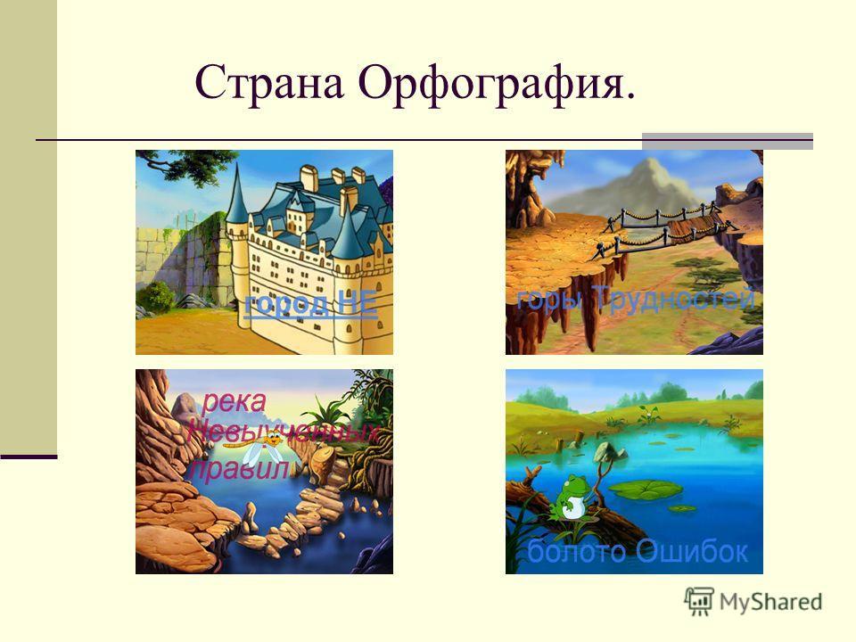 Страна Орфография.