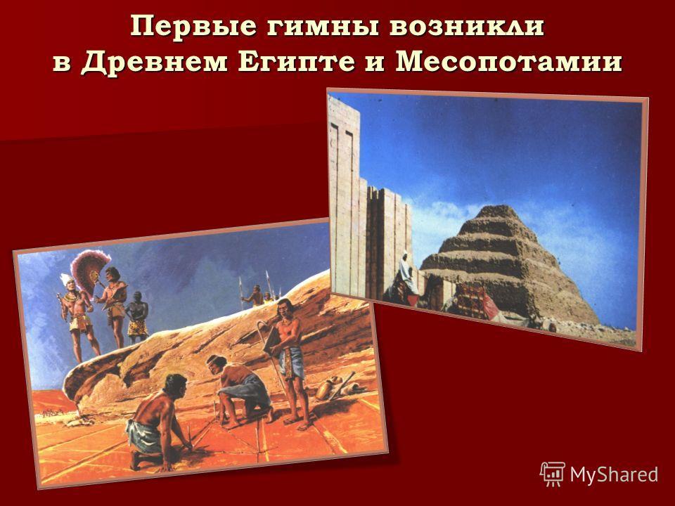 Первые гимны возникли в Древнем Египте и Месопотамии