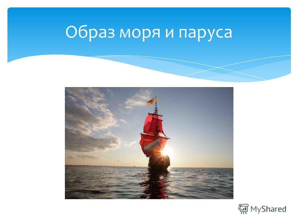 Образ моря и паруса