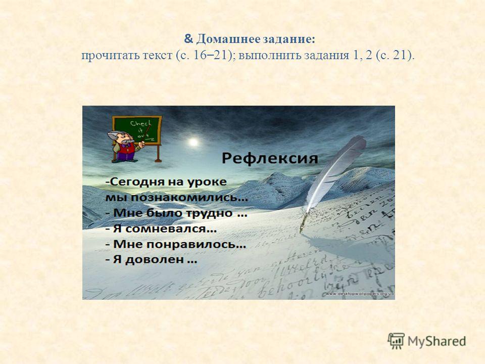 & Домашнее задание: прочитать текст (с. 16 – 21); выполнить задания 1, 2 (с. 21).