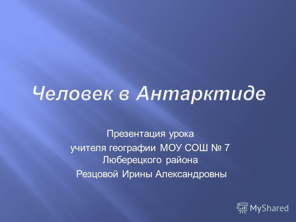 Презентация урока учителя географии МОУ СОШ 7 Люберецкого района Резцовой Ирины Александровны
