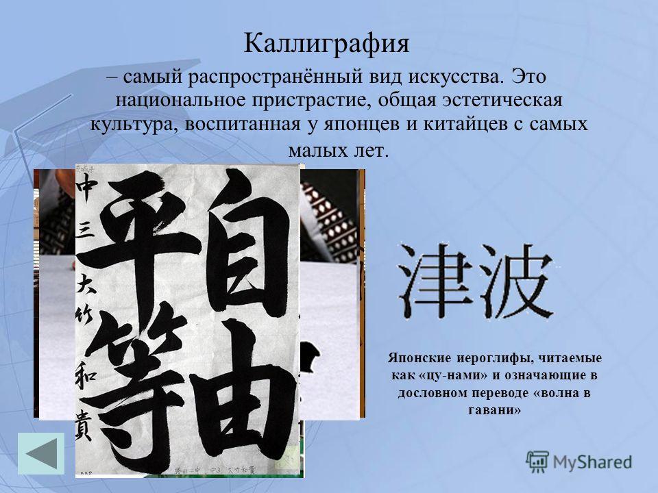 Каллиграфия – самый распространённый вид искусства. Это национальное пристрастие, общая эстетическая культура, воспитанная у японцев и китайцев с самых малых лет. Японские иероглифы, читаемые как «цу-нами» и означающие в дословном переводе «волна в г