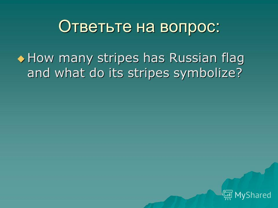 Ответьте на вопрос: How many stripes has Russian flag and what do its stripes symbolize? How many stripes has Russian flag and what do its stripes symbolize?