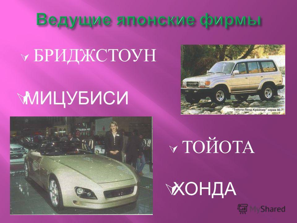 БРИДЖСТОУН ТОЙОТА МИЦУБИСИ ХОНДА