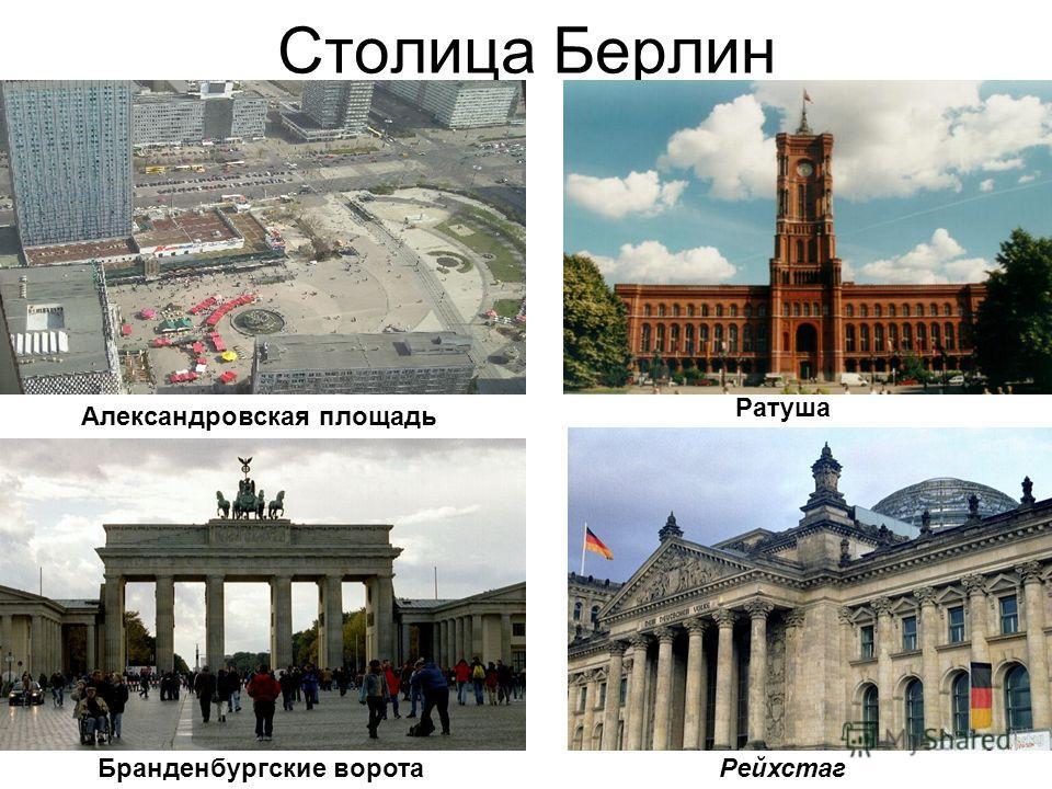 Столица Берлин Рейхстаг Александровская площадь Бранденбургские ворота Ратуша