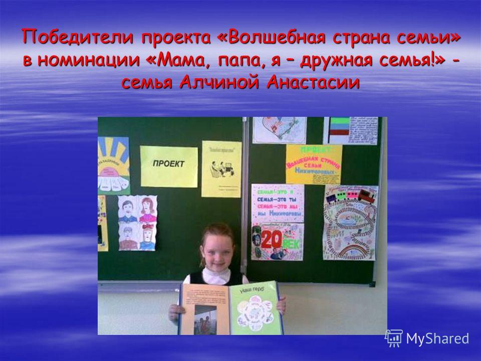 Победители проекта «Волшебная страна семьи» в номинации «Мама, папа, я – дружная семья!» - семья Алчиной Анастасии