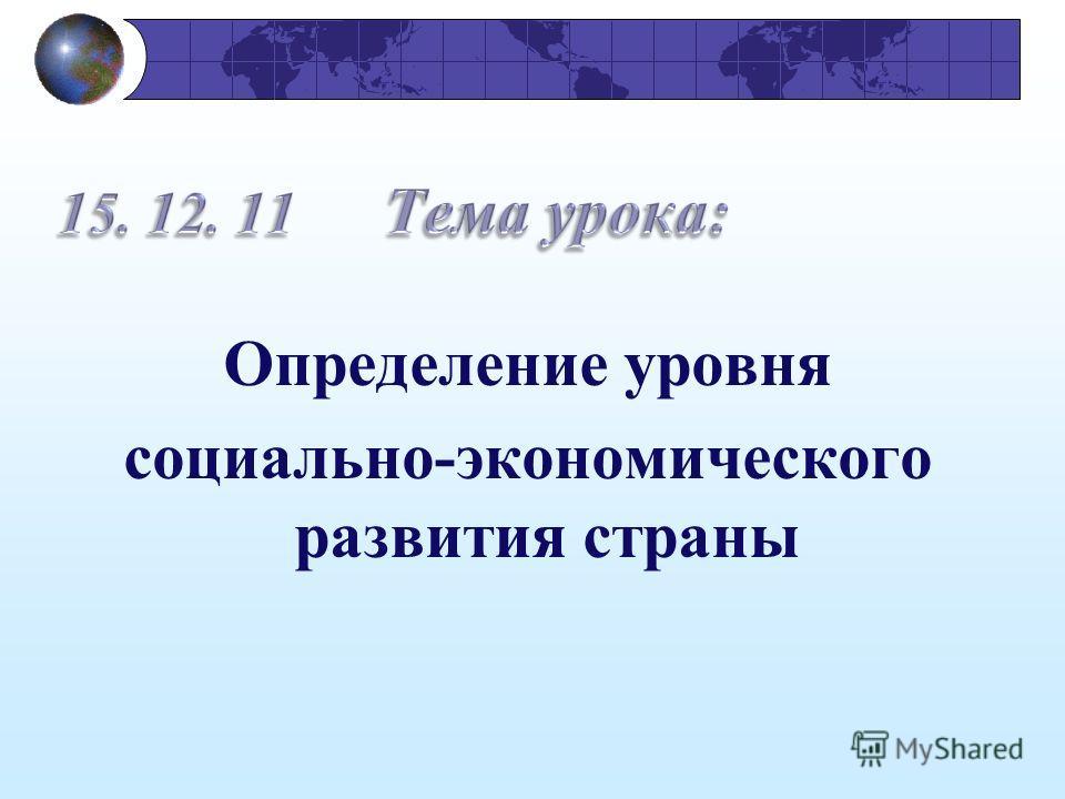 Определение уровня социально-экономического развития страны