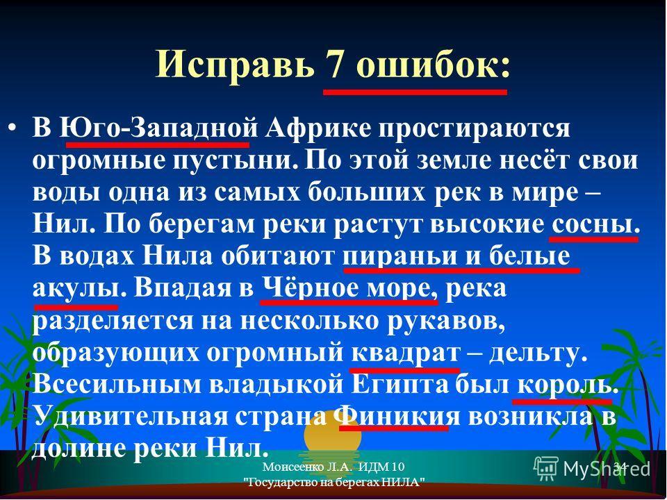 Моисеенко Л.А. ИДМ 10