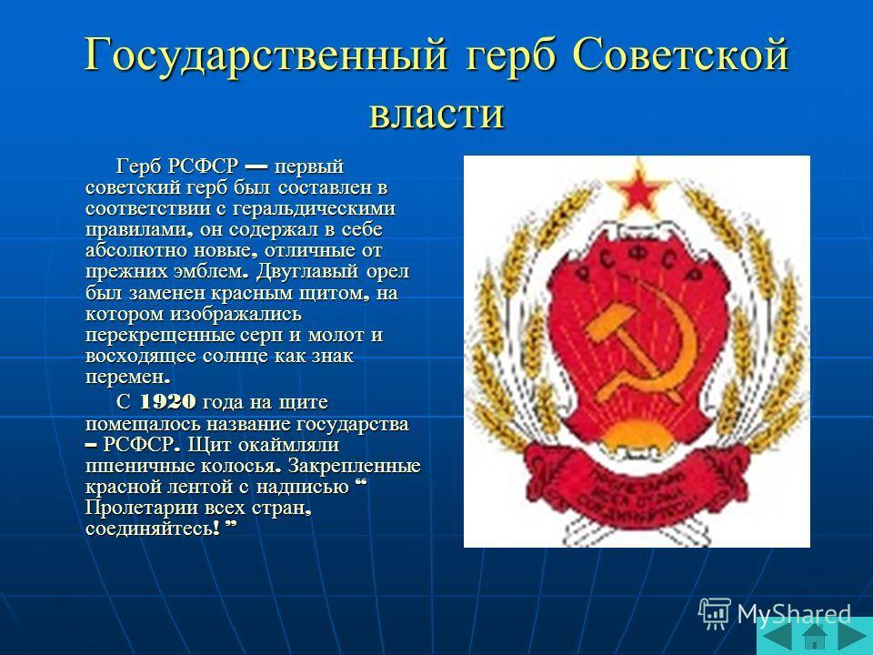 Герб РСФСР первый советский герб был составлен в соответствии с геральдическими правилами, он содержал в себе абсолютно новые, отличные от прежних эмблем. Двуглавый орел был заменен красным щитом, на котором изображались перекрещенные серп и молот и