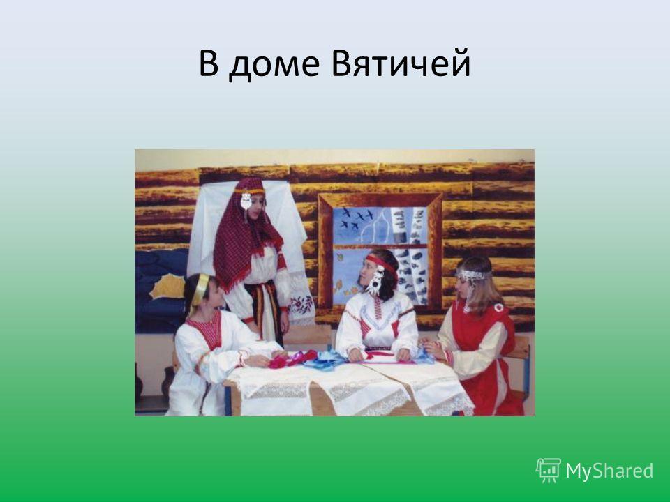 В доме Вятичей
